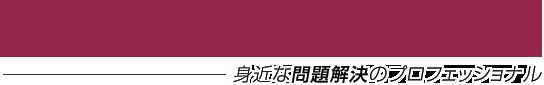 石橋賢一法律事務所